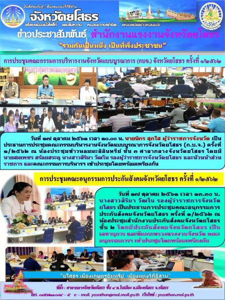 การประชุมคณะกรรมการบริหารงานจังหวัดแบบบูรณาการ (กบจ.) จังหวัดยโสธร ครั้งที่ ๑/๒๕๖๒ และการประชุมคณะอนุกรรมการประกันสังคมจังหวัดยโสธร ครั้งที่ ๑/๒๕๖๒