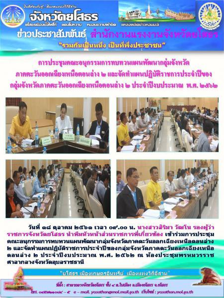 การประชุมคณะอนุกรรมการทบทวนแผนพัฒนากลุ่มจังหวัดภาคตะวันออกเฉียงเหนือตอนล่าง ๒ และจัดทำแผนปฏิบัติราชการประจำปีของกลุ่มจังหวัด ประจำปีงบประมาณ 2562