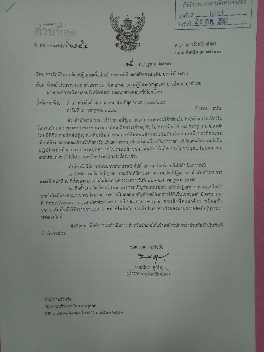 ขอเชิญร่วมลงนามถวายสัตย์ปฎิญาณเพื่อเป็นข้าราชการที่ดีและพลังของแผ่นดิน ปี 2562