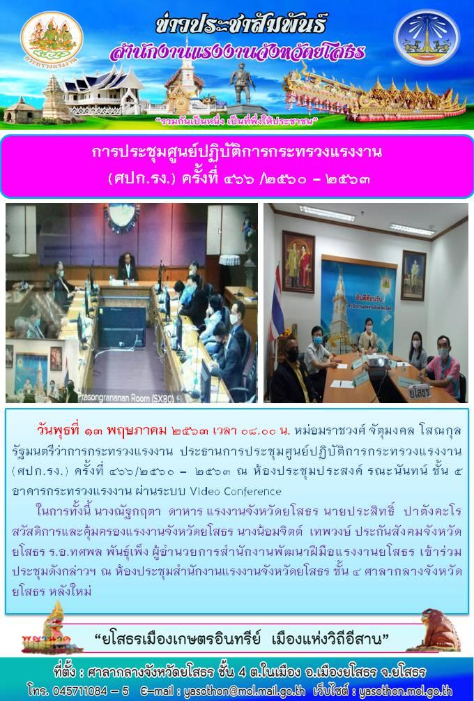 การประชุมศูนย์ปฏิบัติการกระทรวงแรงงาน (ศปก.รง.) ครั้งที่ 466/2560-2563