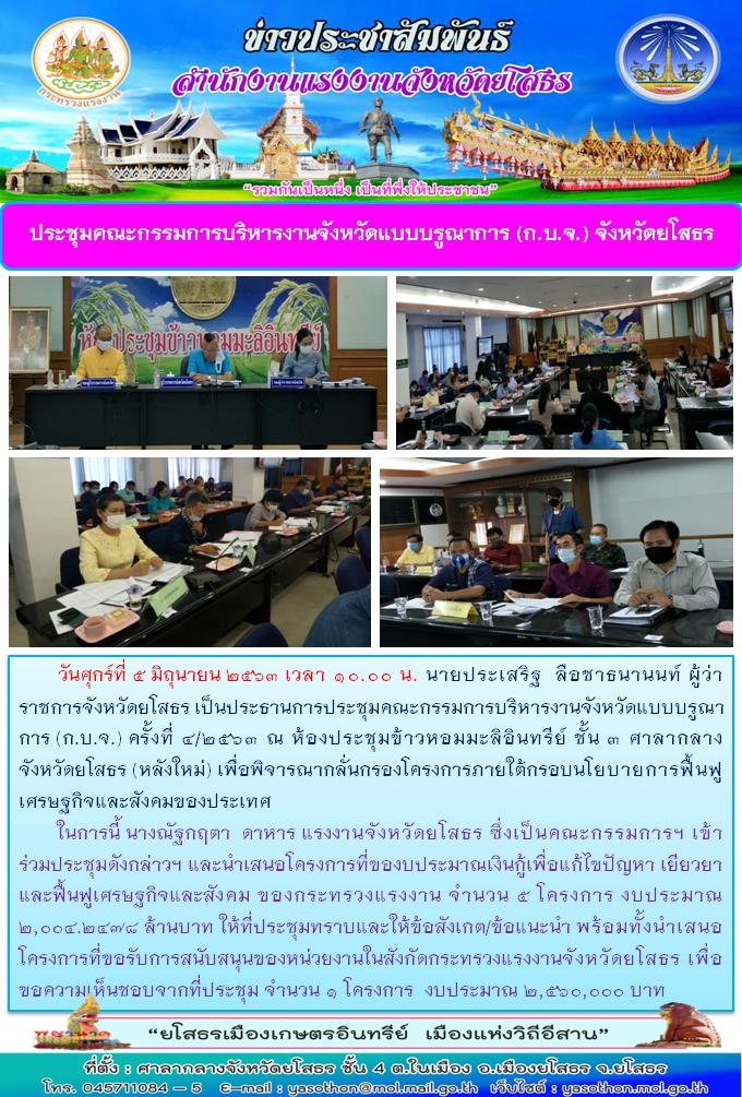 การประชุมคณะกรรมการบริหารงานจังหวัดแบบบรูณาการ (ก.บ.จ.) ครั้งที่ 4/2563