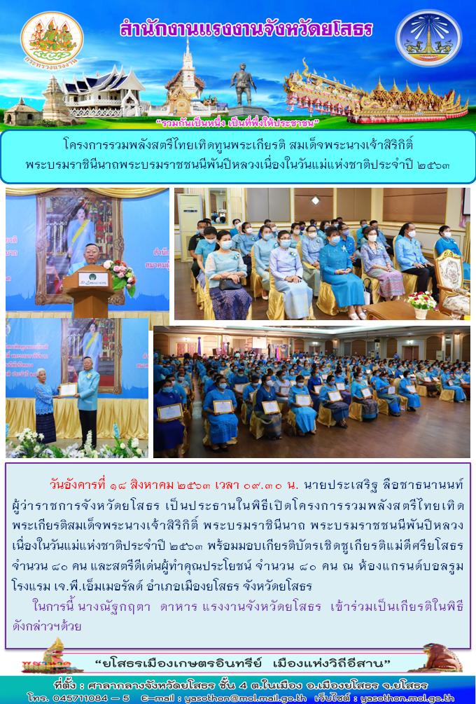 โครงการรวมพลังสตรีไทยเทิดทูนพระเกียรติ สมเด็จพระนางเจ้าสิริกิติ์ พระบรมราชินีนาถพระบรมราชชนนีพันปีหลวงเนื่องในวันแม่แห่งชาติประจำปี 2563