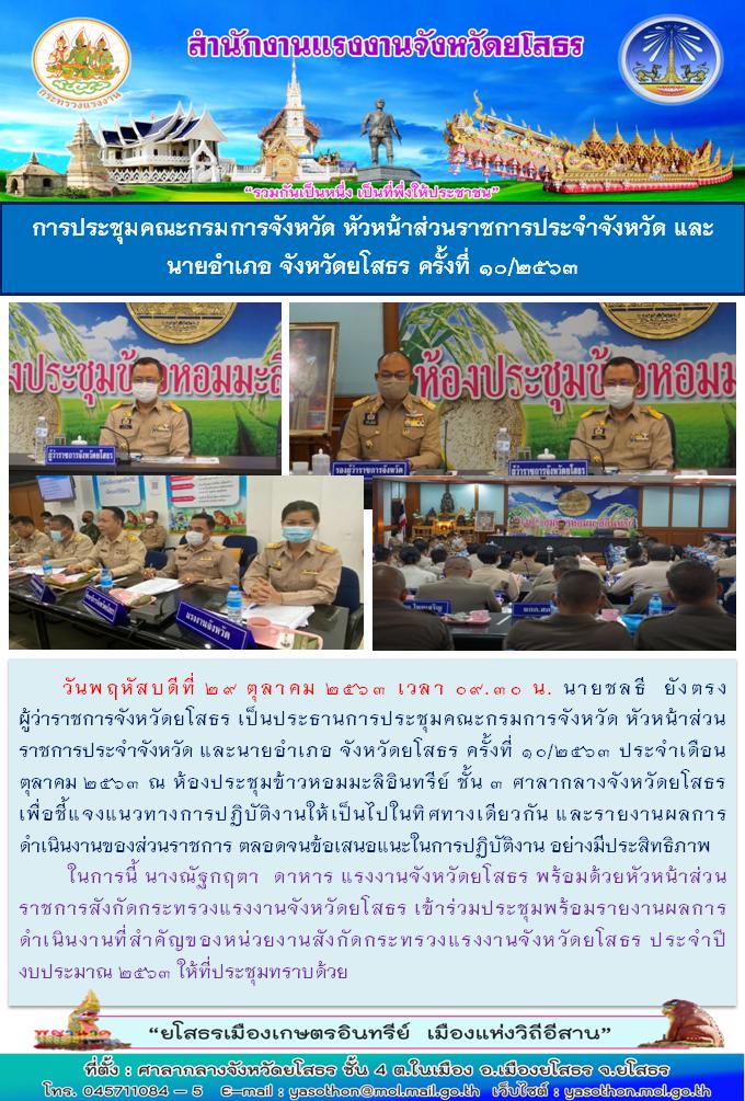 สำนักงานแรงงานจังหวัดยโสธร เข้าประชุมคณะกรมการจังหวัด หัวหน้าส่วนราชการประจำจังหวัด และนายอำเภอ จังหวัดยโสธร ครั้งที่ 10/2563 ประจำเดือนตุลาคม 2563