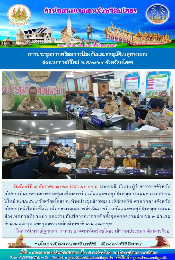 การประชุมการเตรียมการป้องกันและลดอุบัติเหตุทางถนน ช่วงเทศกาลปีใหม่ พ.ศ.2564 จังหวัดยโสธร