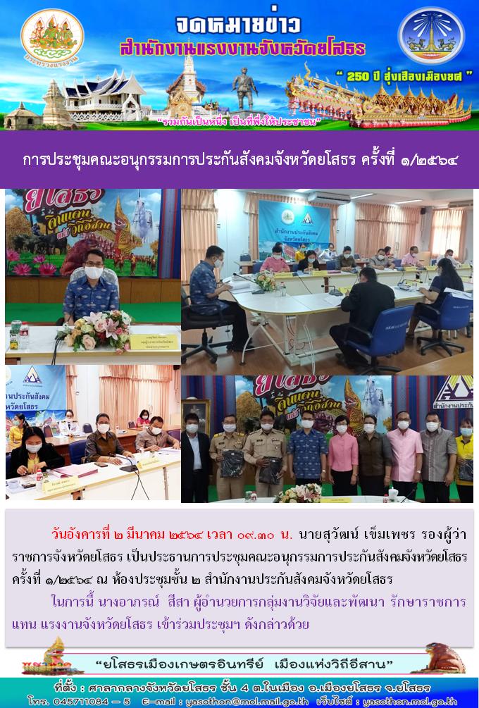 การประชุมคณะอนุกรรมการประกันสังคมจังหวัดยโสธร ครั้งที่ 1/2564