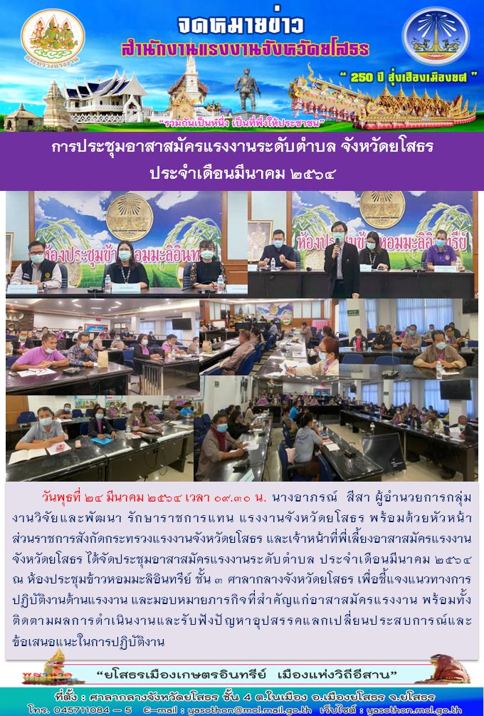 การประชุมอาสาสมัครแรงงานระดับตำบล จังหวัดยโสธร  ประจำเดือนมีนาคม 2564