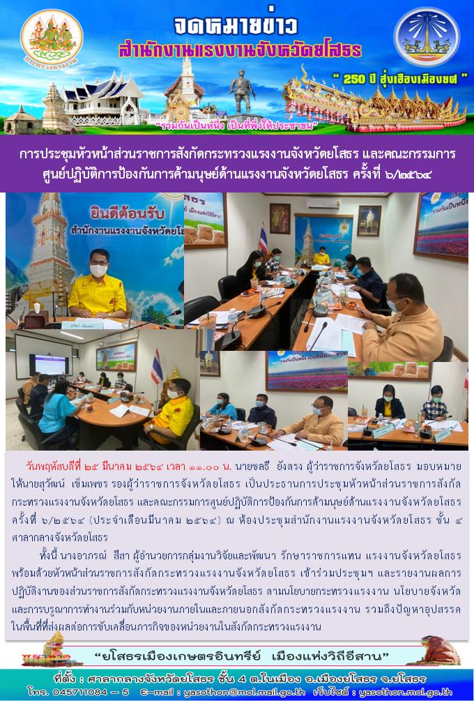 การประชุมหัวหน้าส่วนราชการสังกัดกระทรวงแรงงานจังหวัดยโสธร และคณะกรรมการศูนย์ปฏิบัติการป้องกันการค้ามนุษย์ด้านแรงงานจังหวัดยโสธร ครั้งที่ 6/2564