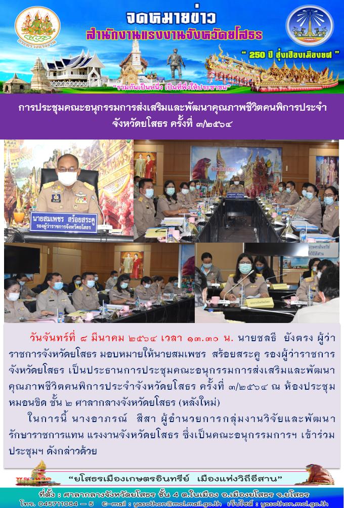 การประชุมคณะอนุกรรมการส่งเสริมและพัฒนาคุณภาพชีวิตคนพิการประจำจังหวัดยโสธร ครั้งที่ 3/2564