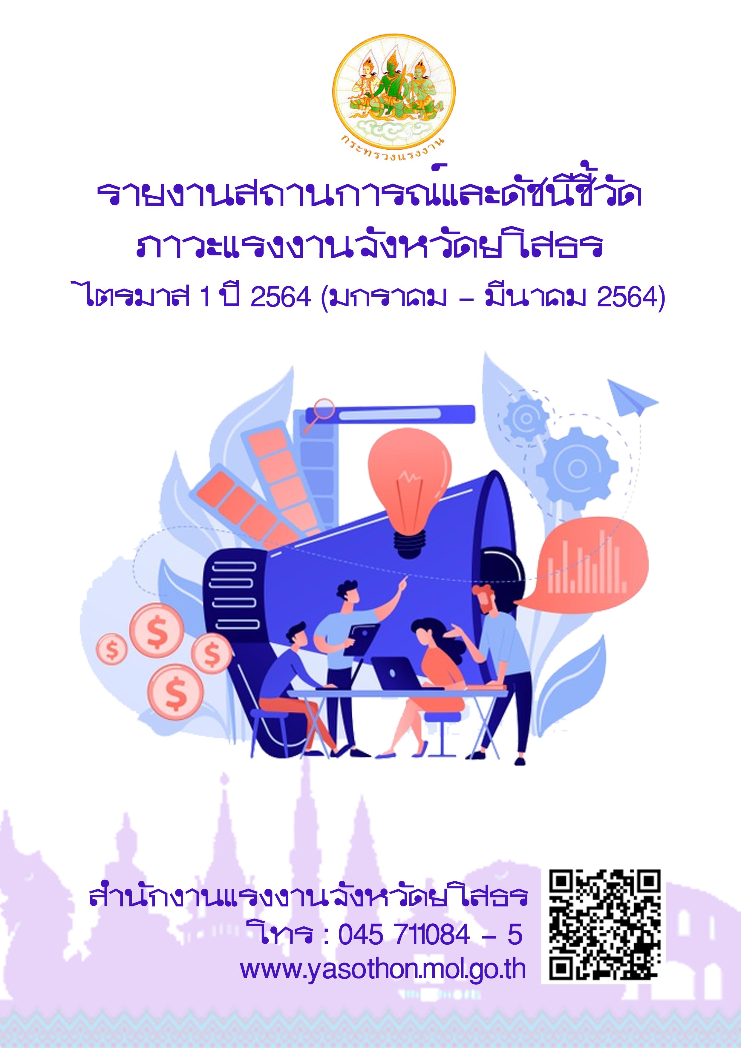 รายงานสถานการณ์แรงงานและดัชนีชี้วัดภาวะแรงงานจังหวัดยโสธร ไตรมาสที่ 1 ปี 2564 (มกราคม-มีนาคม 2564)