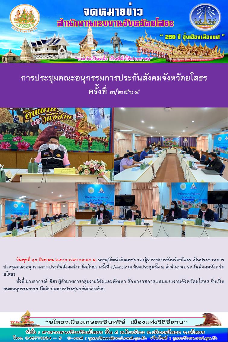 การประชุมคณะอนุกรรมการประกันสังคมจังหวัดยโสธร ครั้งที่ 3/2564