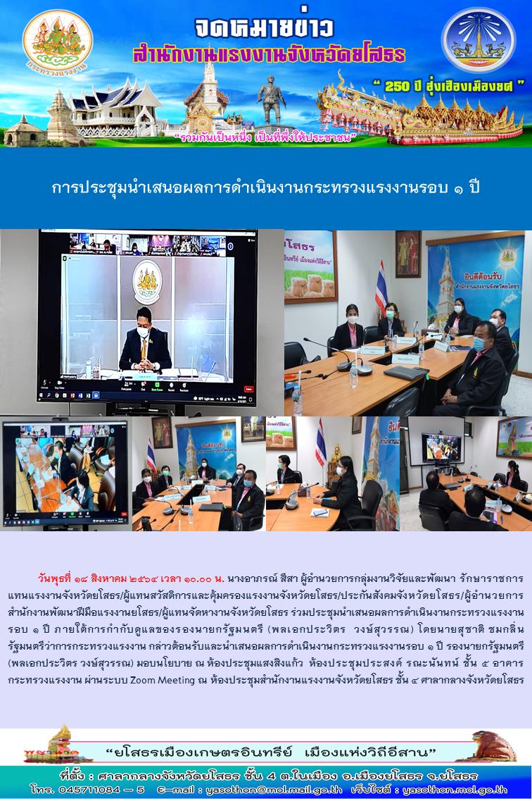 การประชุมนำเสนอผลการดำเนินงานกระทรวงแรงงานรอบ 1 ปี ผ่านระบบออนไลน์ Zoom Meeting