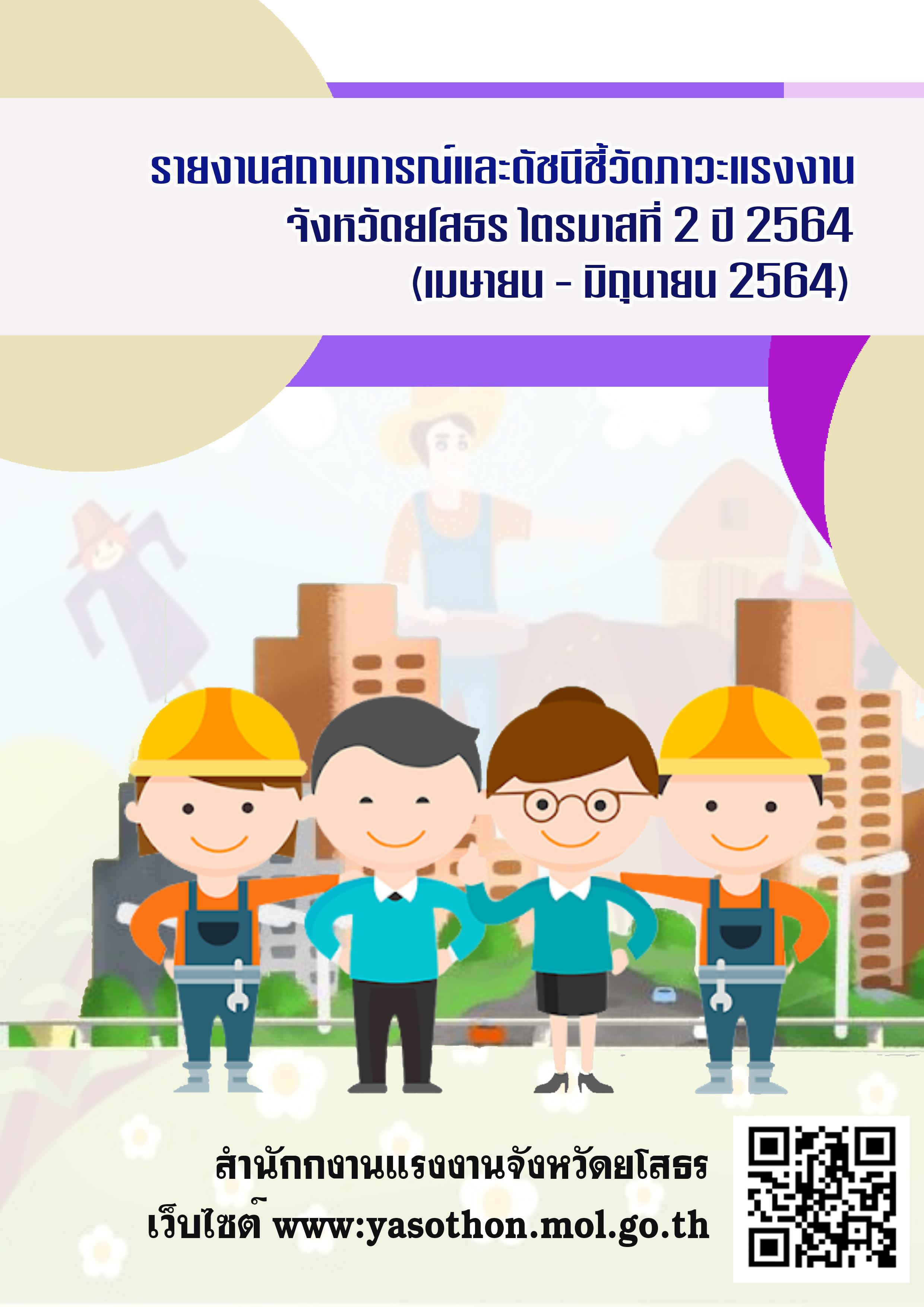รายงานสถานการณ์แรงงานและดัชนีชี้วัดภาวะแรงงานจังหวัดยโสธร ไตรมาสที่ 2 ปี 2564 (เมษายน-มิถุนายน 2564)