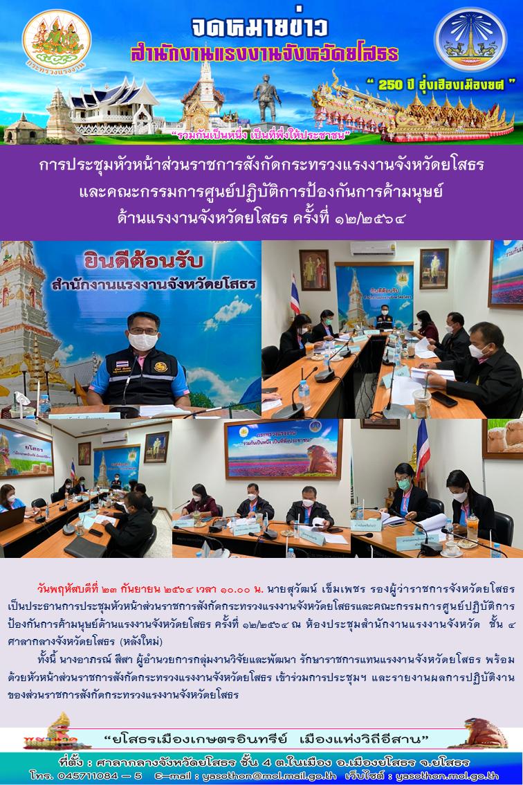 การประชุมหัวหน้าส่วนราชการสังกัดกระทรวงแรงงานจังหวัดยโสธร และคณะกรรมการศูนย์ปฏิบัติการป้องกันการค้ามนุษย์ด้านแรงงานจังหวัดยโสธร ครั้งที่ ๑๒/๒๕๖๔